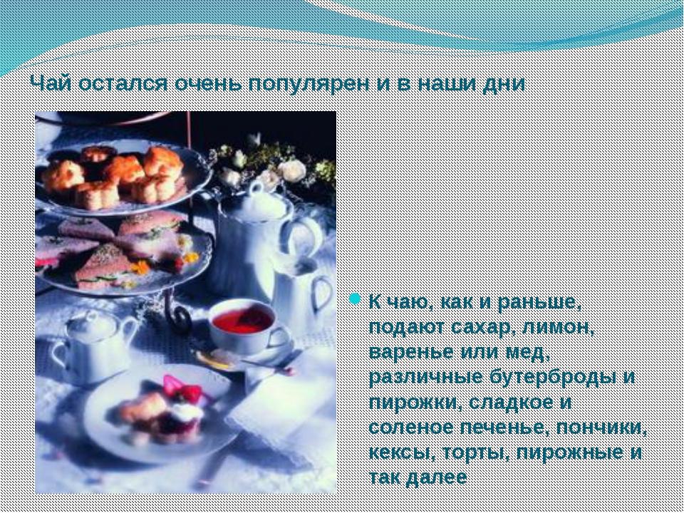 Чай остался очень популярен и в наши дни К чаю, как и раньше, подают сахар, л...