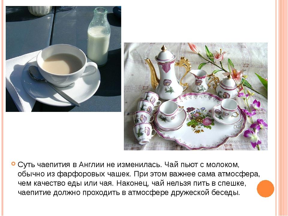 Суть чаепития в Англии не изменилась. Чай пьют с молоком, обычно из фарфоровы...