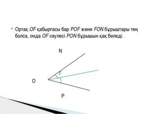 Ортақ OF қабырғасы бар POF және FON бұрыштары тең болса, онда OF сәулесі PON
