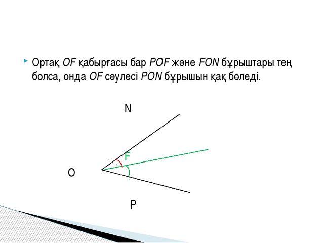 Ортақ OF қабырғасы бар POF және FON бұрыштары тең болса, онда OF сәулесі PON...