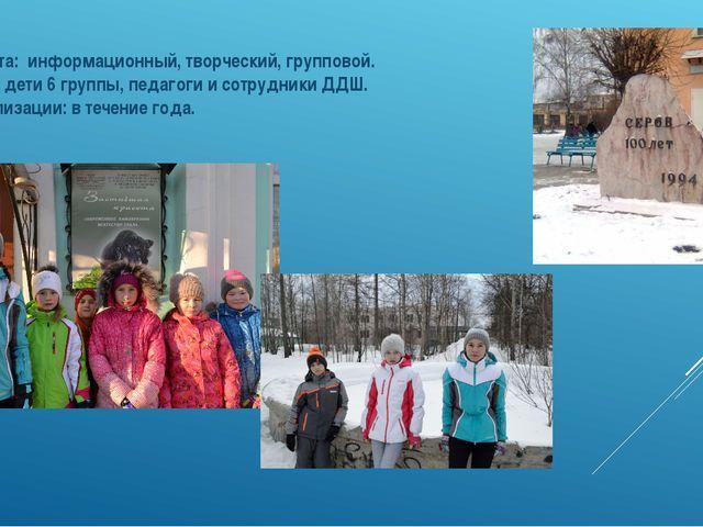 Вид проекта: информационный, творческий, групповой. Участники: дети 6 группы,...
