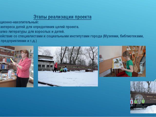 Этапы реализации проекта I. Информационно-накопительный: Изучение интереса де...