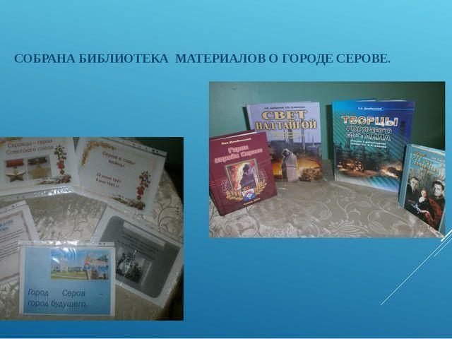 СОБРАНА БИБЛИОТЕКА МАТЕРИАЛОВ О ГОРОДЕ СЕРОВЕ.