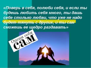 «Поверь в себя, полюби себя, и если ты будешь любить себя много, ты дашь себе