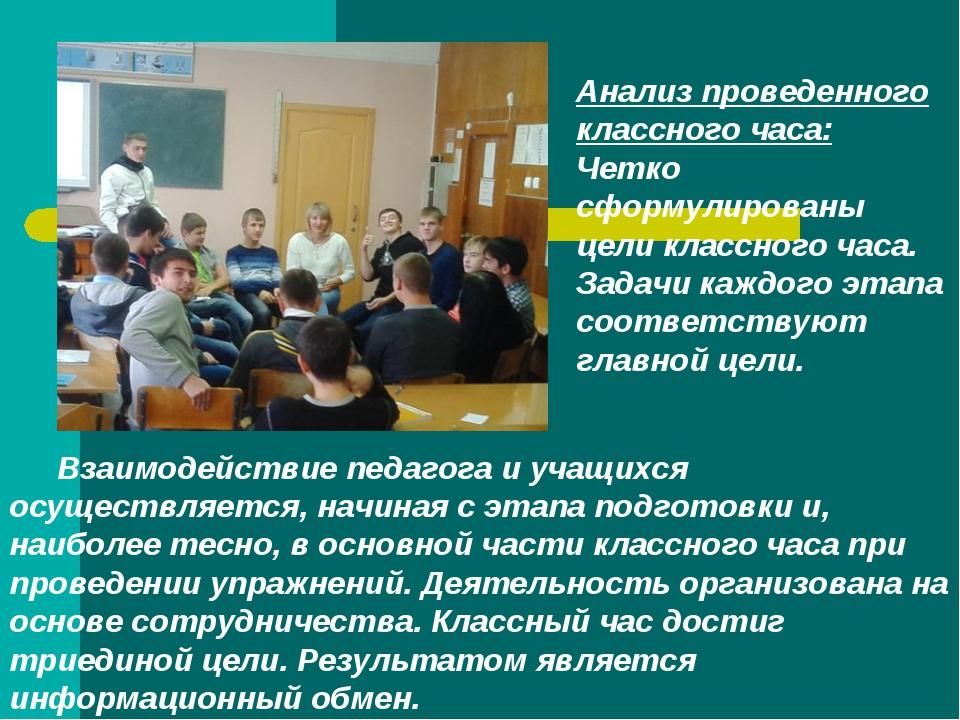 Взаимодействие педагога и учащихся осуществляется, начиная с этапа подготовки...