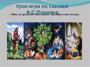 Урок-игра по сказкам А.С.Пушкина «Что за прелесть эти сказки! Каждая есть поэ