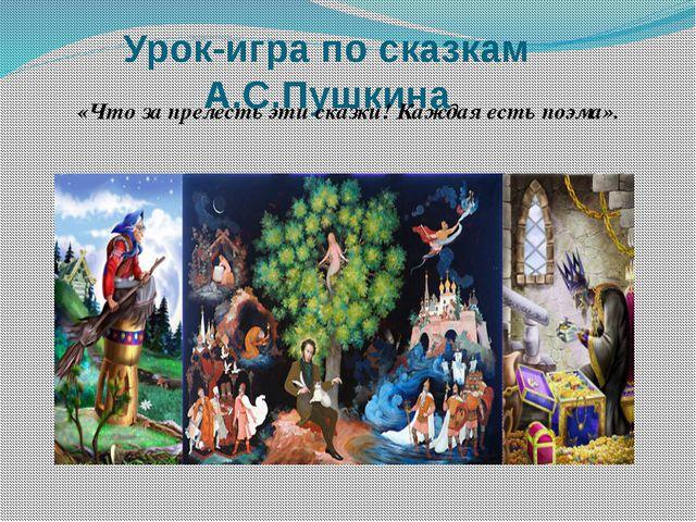 Урок-игра по сказкам А.С.Пушкина «Что за прелесть эти сказки! Каждая есть поэ...