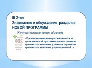 III Этап Знакомство и обсуждение разделов НОВОЙ ПРОГРАММЫ (Конструктивистска