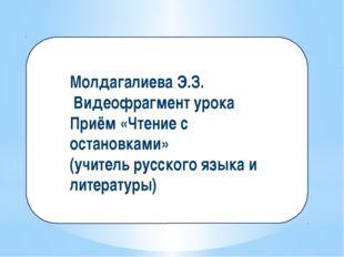 Молдагалиева Э.З. Видеофрагмент урока Приём «Чтение с остановками» (учитель