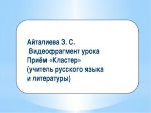 Айталиева З. С. Видеофрагмент урока Приём «Кластер» (учитель русского языка