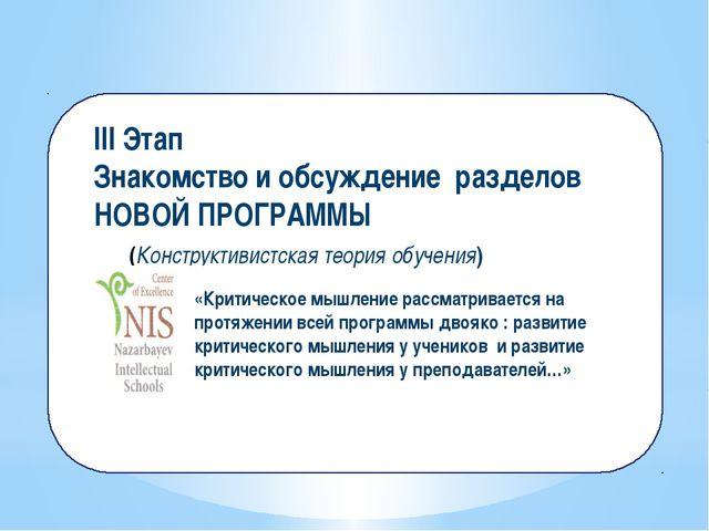 III Этап Знакомство и обсуждение разделов НОВОЙ ПРОГРАММЫ (Конструктивистска...