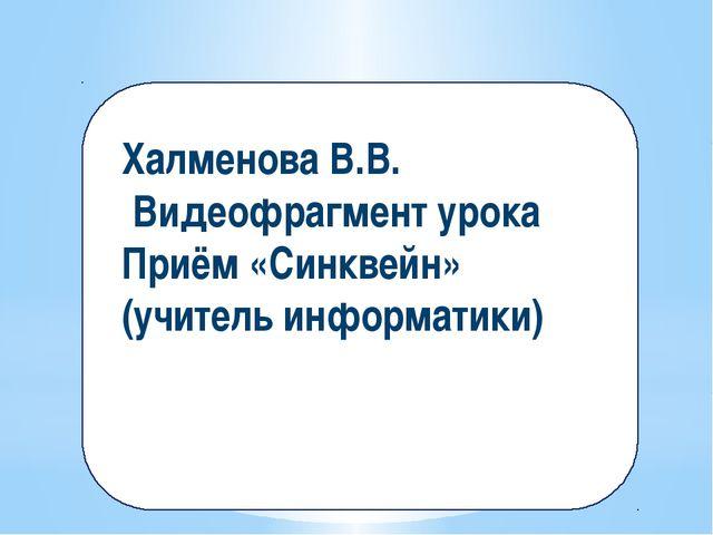 Халменова В.В. Видеофрагмент урока Приём «Синквейн» (учитель информатики)
