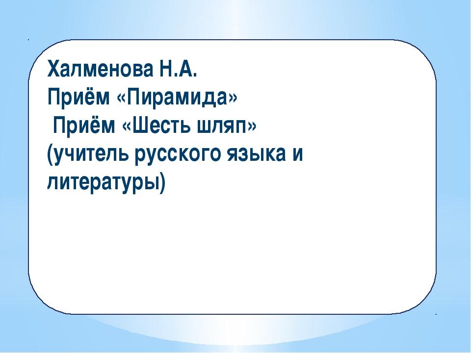 Халменова Н.А. Приём «Пирамида» Приём «Шесть шляп» (учитель русского языка и...