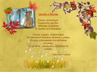 Дождь в Москве Осень холодную Сырость несёт. Москва золотая В дожде вся плывё