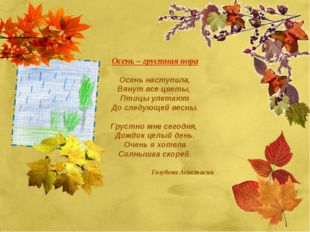 Осень – грустная пора Осень наступила, Вянут все цветы, Птицы улетают До след