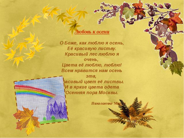 Любовь к осени О Боже, как люблю я осень, Её красивую листву. Красивый лес лю...