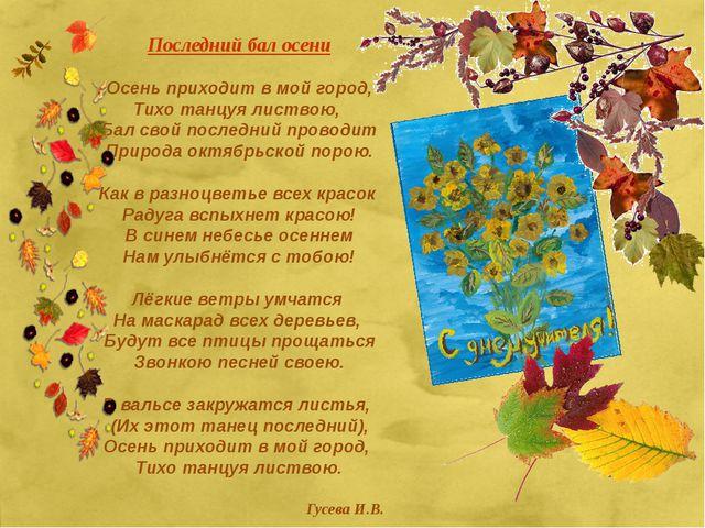 Последний бал осени Осень приходит в мой город, Тихо танцуя листвою, Бал свой...
