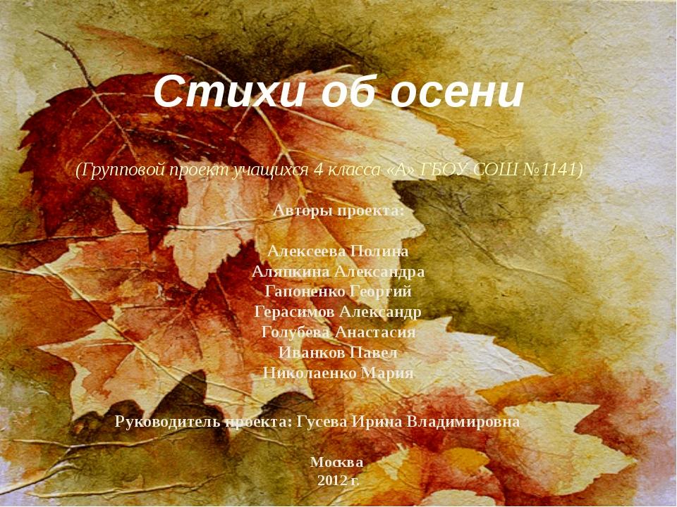 Стихи об осени (Групповой проект учащихся 4 класса «А» ГБОУ СОШ №1141) Авторы...