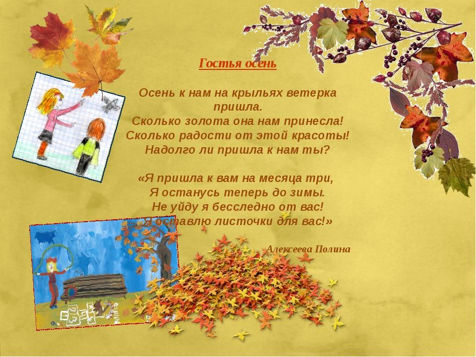 Гостья осень Осень к нам на крыльях ветерка пришла. Сколько золота она нам пр...