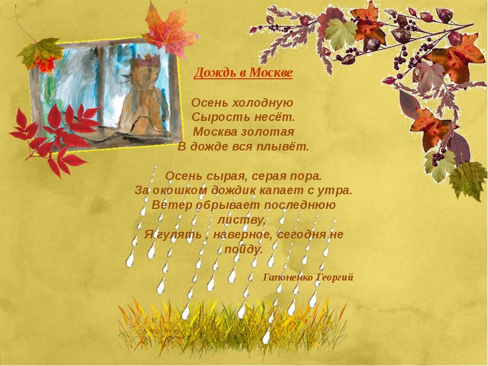 Дождь в Москве Осень холодную Сырость несёт. Москва золотая В дожде вся плывё...