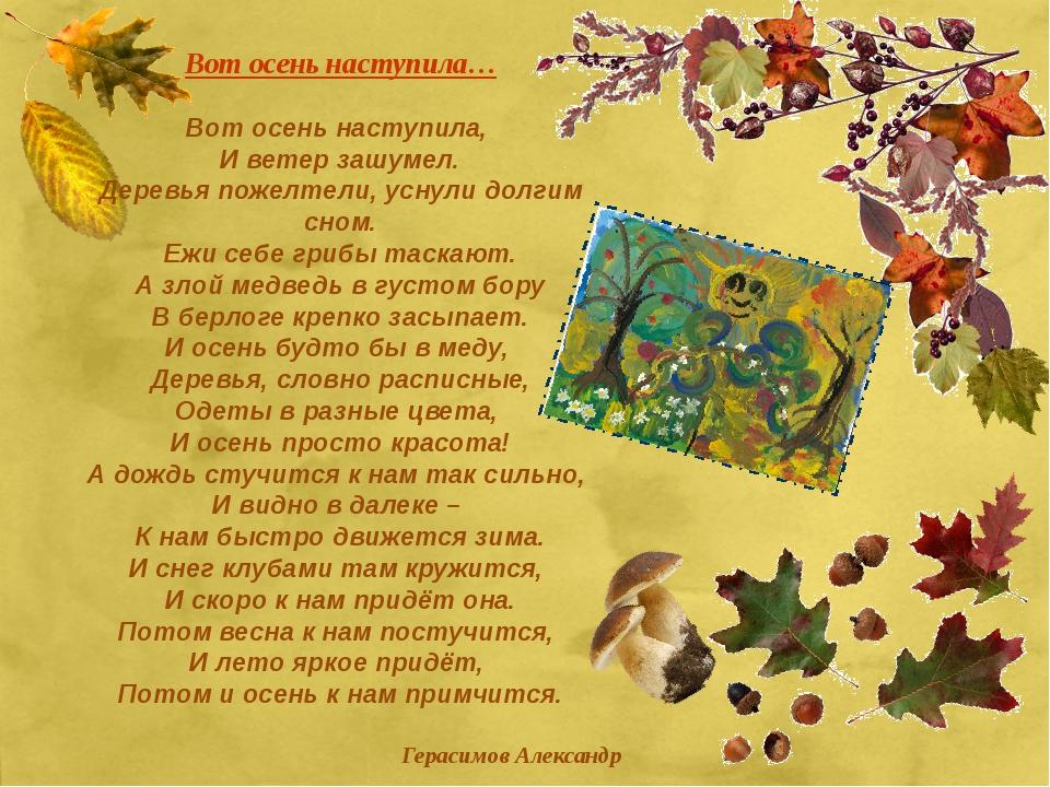 Вот осень наступила… Вот осень наступила, И ветер зашумел. Деревья пожелтели,...