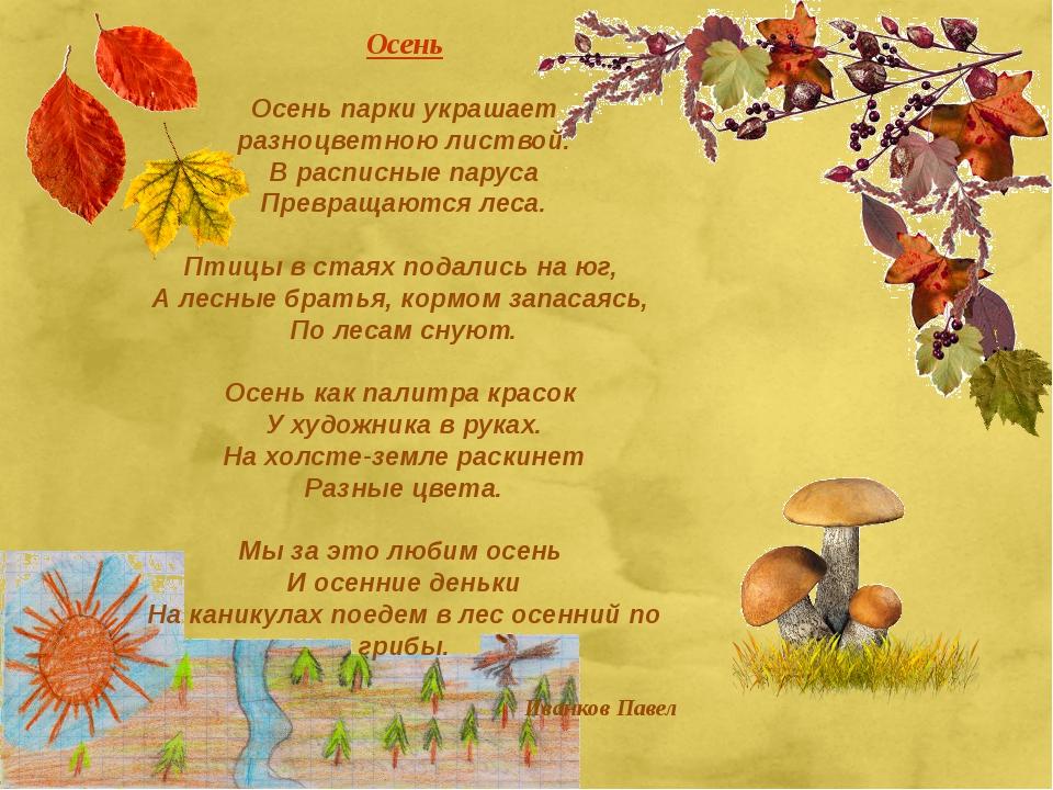 Осень Осень парки украшает разноцветною листвой. В расписные паруса Превращаю...