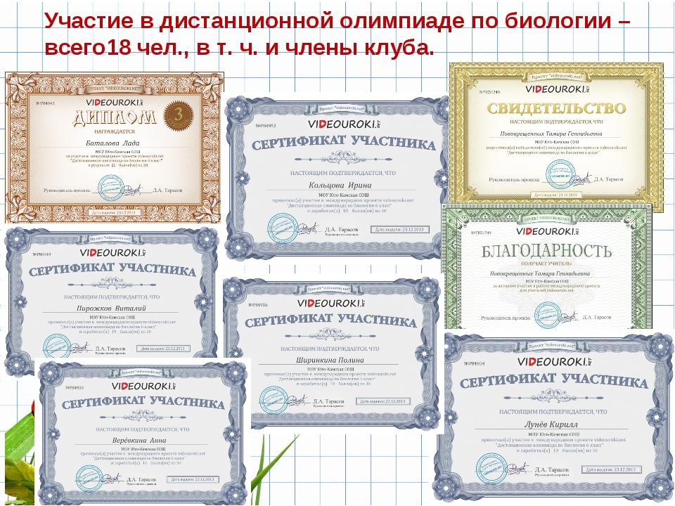 Участие в дистанционной олимпиаде по биологии – всего18 чел., в т. ч. и член...