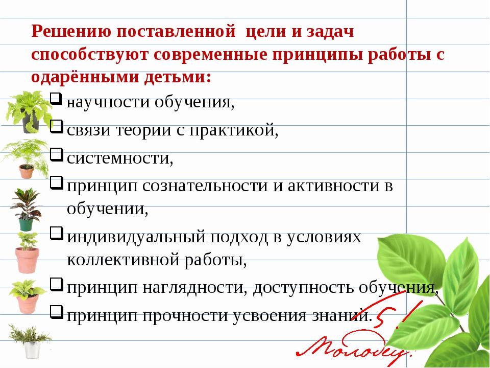 научности обучения, связи теории с практикой, системности, принцип сознательн...