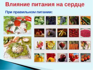 Влияние питания на сердце При правильном питании: