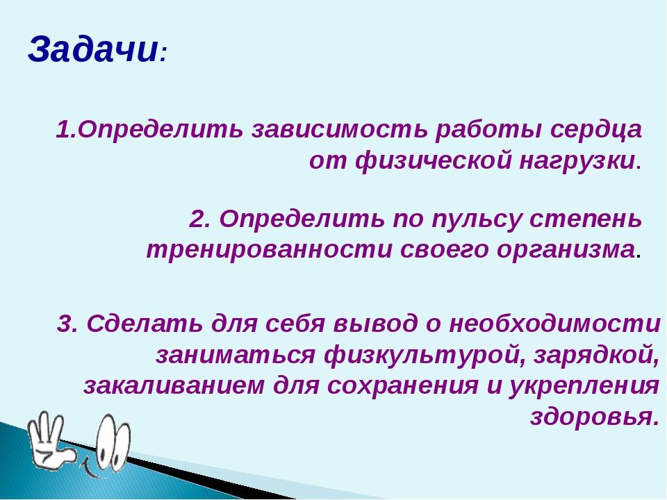 3. Сделать для себя вывод о необходимости заниматься физкультурой, зарядкой,...
