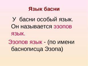 Язык басни У басни особый язык. Он называется эзопов язык. Эзопов язык - (по