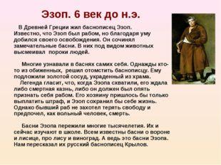 Эзоп. 6 век до н.э. В Древней Греции жил баснописец Эзоп. Известно, что Эзоп