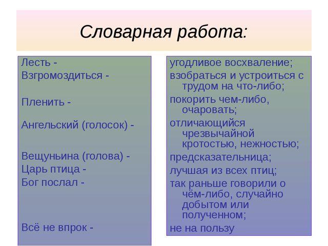 Словарная работа: Лесть - Взгромоздиться - Пленить - Ангельский (голосок) - В...