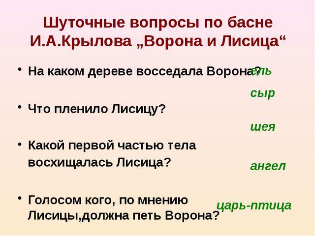 """Шуточные вопросы по басне И.А.Крылова """"Ворона и Лисица"""" На каком дереве воссе..."""