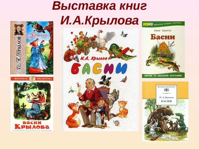 Выставка книг И.А.Крылова