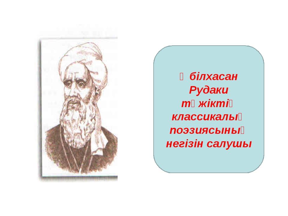 Әбілхасан Рудаки тәжіктің классикалық поэзиясының негізін салушы