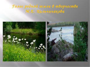 Голос родной земли в творчестве М.Е. Кильчичакова