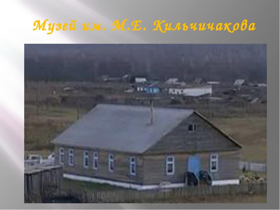 Музей им. М.Е. Кильчичакова
