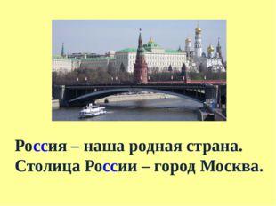Россия – наша родная страна. Столица России – город Москва.