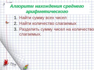 Алгоритм нахождения среднего арифметического Найти сумму всех чисел Найти кол