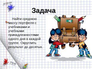 Задача Найти среднюю массу портфеля с учебниками и учебными принадлежностями