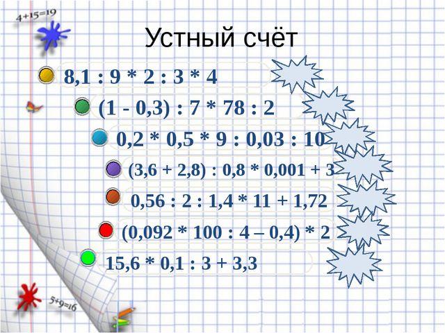 0,56 : 2 : 1,4 * 11 + 1,72 (3,6 + 2,8) : 0,8 * 0,001 + 3 0,2 * 0,5 * 9 : 0,03...