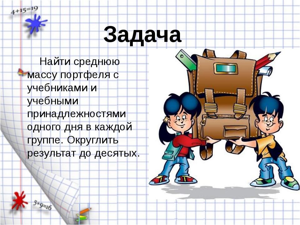 Задача Найти среднюю массу портфеля с учебниками и учебными принадлежностями...