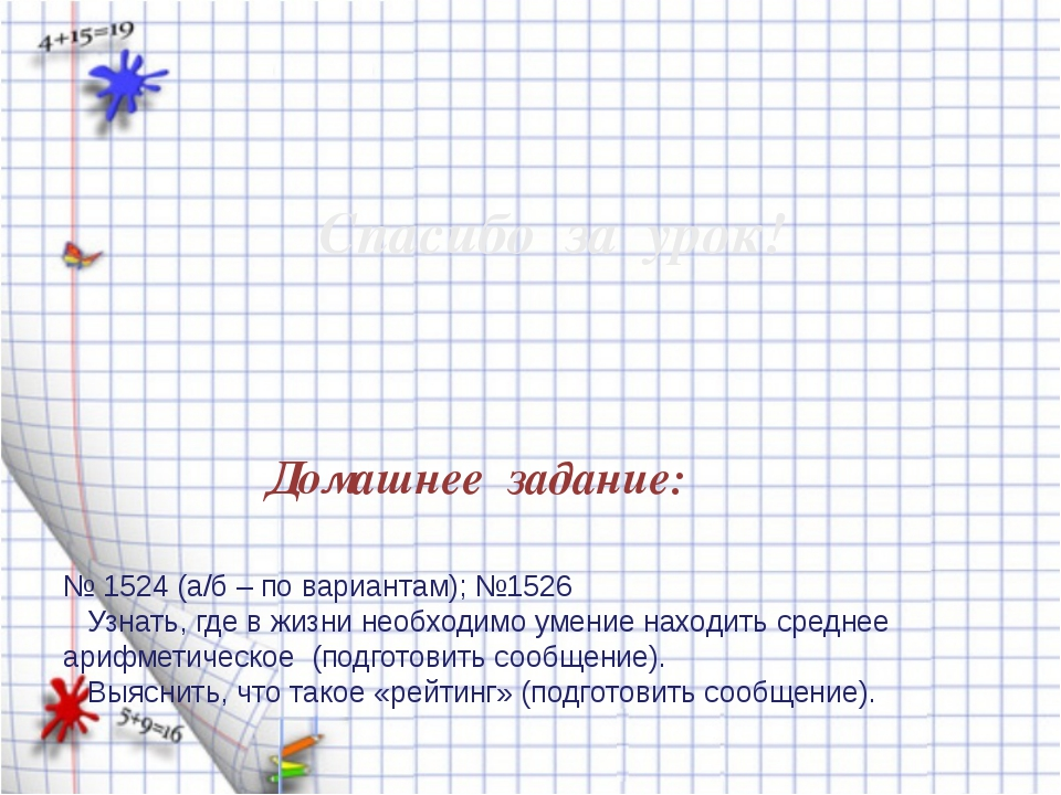 Спасибо за урок! Домашнее задание: № 1524 (а/б – по вариантам); №1526 Узнать,...