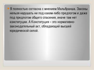 Я полностью согласна с мнением Мальбранша. Законы нельзя нарушать ни под как