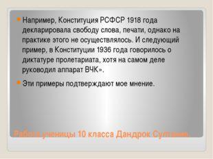Работа ученицы 10 класса Дандрок Султание. Например, Конституция РСФСР 1918 г