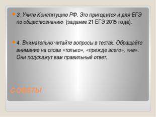 СОВЕТЫ 3. Учите Конституцию РФ. Это пригодится и для ЕГЭ по обществознанию (з
