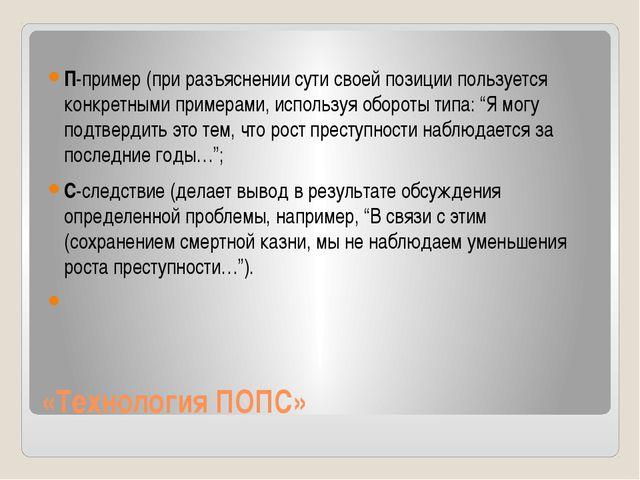 «Технология ПОПС» П-пример (при разъяснении сути своей позиции пользуется кон...