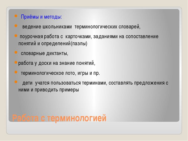 Работа с терминологией Приёмы и методы: ведение школьниками терминологических...