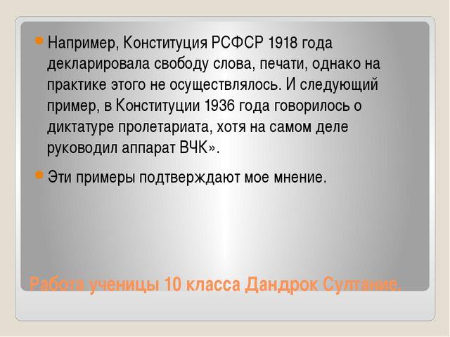 Работа ученицы 10 класса Дандрок Султание. Например, Конституция РСФСР 1918 г...